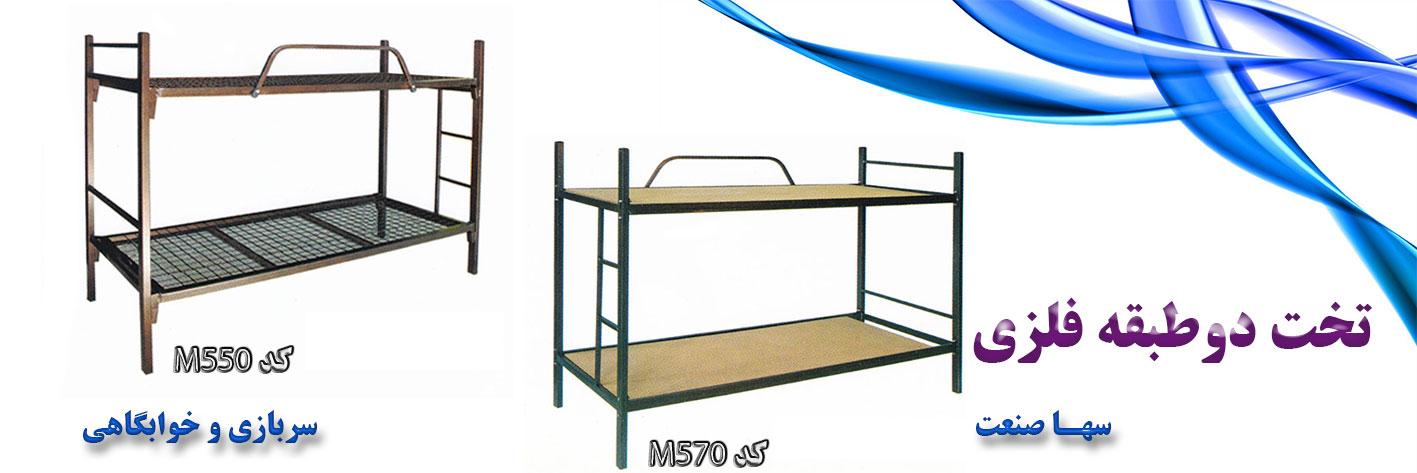تخت دوطبقه فلزی